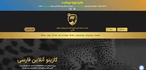 سایت شرط بندی cheetabet