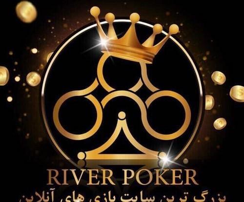 سایت پوکر river poker