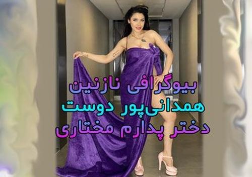 نازنین همدانی پور