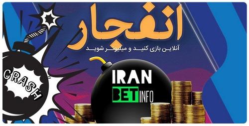 بازی انفجار ایران بت