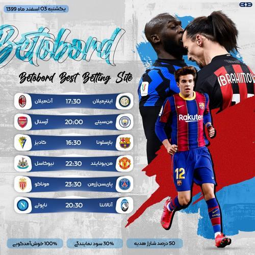 بهترین برنامه های پیش بینی فوتبال برای شرط بندی
