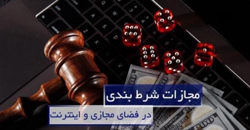جرم شرکت در سایت شرط بندی