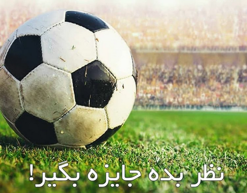 دقیق ترین کانال تلگرام پیش بینی فوتبال
