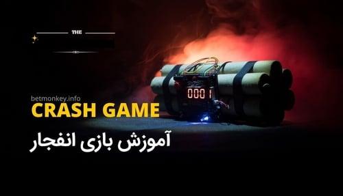آموزش بازی انفجار اپارات